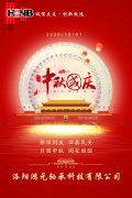 Hongyuan Bearing wishes everyone have happy Mid-Autumn Festi